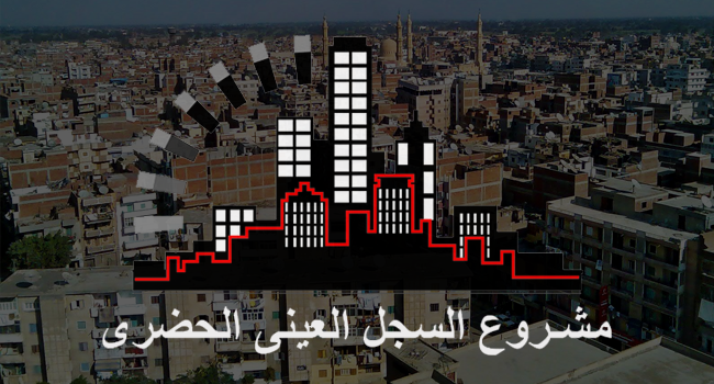 Using FOSS in Egyptian mega-projects.. The urban cadastral project