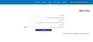 Hepatitis C - treatment registration portal